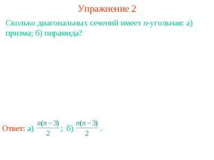 Упражнение 2Сколько диагональных сечений имеет n-угольная: а) призма; б) пирамид