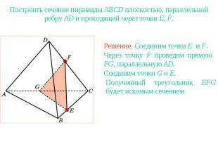 Упражнение 18Построить сечение пирамиды ABCD плоскостью, параллельной ребру AD и