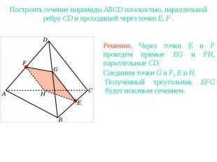 Упражнение 19Построить сечение пирамиды ABCD плоскостью, параллельной ребру CD и