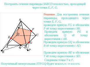 Упражнение 22Построить сечение пирамиды SABCD плоскостью, проходящей через точки
