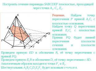 Упражнение 25Построить сечение пирамиды SABCDEF плоскостью, проходящей через точ