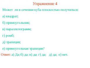 Упражнение 4Может ли в сечении куба плоскостью получиться:а) квадрат;б) прямоуго