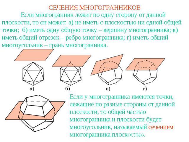 СЕЧЕНИЯ МНОГОГРАННИКОВЕсли многогранник лежит по одну сторону от данной плоскости, то он может: а) не иметь с плоскостью ни одной общей точки; б) иметь одну общую точку – вершину многогранника; в) иметь общий отрезок – ребро многогранника; г) иметь …