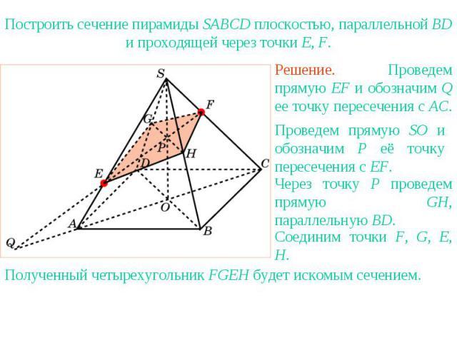 Упражнение 24Построить сечение пирамиды SABCD плоскостью, параллельной BD и проходящей через точки E, F.Решение. Проведем прямую EF и обозначим Q ее точку пересечения с AC. Проведем прямую SO и обозначим P её точку пересечения с EF.Через точку P про…