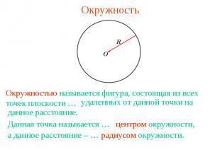 ОкружностьОкружностью называется фигура, состоящая из всех точек плоскости … уда