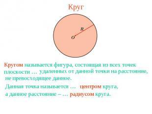 КругКругом называется фигура, состоящая из всех точек плоскости … удаленных от д