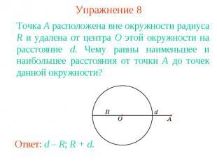 Упражнение 8Точка A расположена вне окружности радиуса R и удалена от центра O э