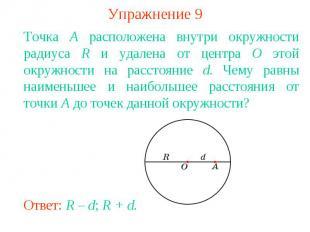 Упражнение 9Точка A расположена внутри окружности радиуса R и удалена от центра