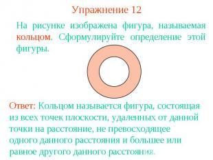 Упражнение 12На рисунке изображена фигура, называемая кольцом. Сформулируйте опр