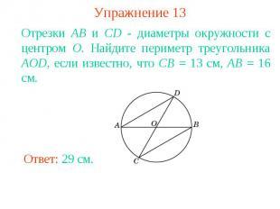 Упражнение 13Отрезки АВ и CD - диаметры окружности с центром О. Найдите периметр