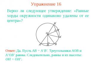 Упражнение 16Верно ли следующее утверждение: «Равные хорды окружности одинаково