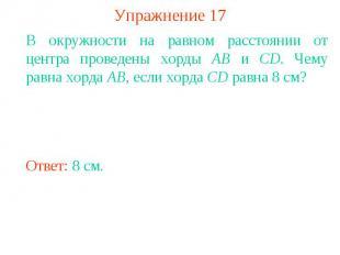 Упражнение 17В окружности на равном расстоянии от центра проведены хорды AB и CD