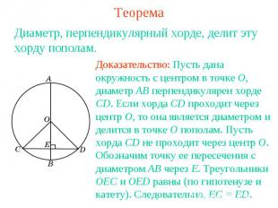 ТеоремаДиаметр, перпендикулярный хорде, делит эту хорду пополам.Доказательство: