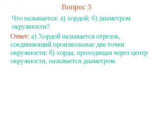 Вопрос 3Что называется: а) хордой; б) диаметром окружности? Ответ: а) Хордой наз