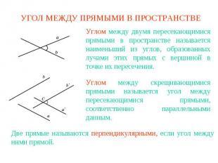 УГОЛ МЕЖДУ ПРЯМЫМИ В ПРОСТРАНСТВЕУглом между двумя пересекающимися прямыми в про
