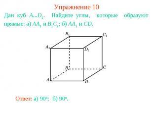 Упражнение 10Дан куб A...D1. Найдите углы, которые образуют прямые: а) AA1 и B1C