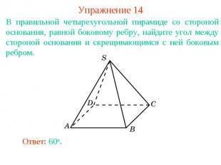 Упражнение 14В правильной четырехугольной пирамиде со стороной основания, равной