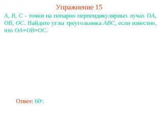 Упражнение 15A, B, C - точки на попарно перпендикулярных лучах OA, OB, OC. Найди
