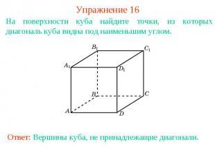 Упражнение 16На поверхности куба найдите точки, из которых диагональ куба видна