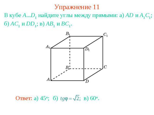 Упражнение 11В кубе A...D1 найдите углы между прямыми: а) AD и A1C1; б) AC1 и DD1; в) AB1 и BC1.