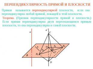 ПЕРПЕНДИКУЛЯРНОСТЬ ПРЯМОЙ И ПЛОСКОСТИПрямая называется перпендикулярной плоскост