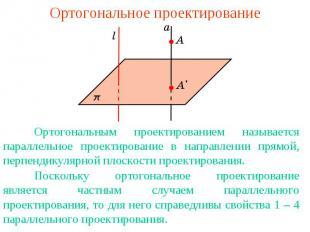 Ортогональное проектированиеОртогональным проектированием называется параллельно