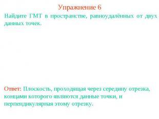 Упражнение 6Найдите ГМТ в пространстве, равноудалённых от двух данных точек.Отве