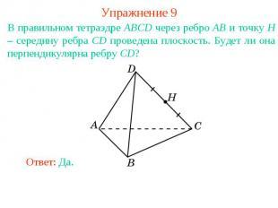 Упражнение 9В правильном тетраэдре ABCD через ребро AB и точку H – середину ребр