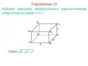 Упражнение 10Найдите диагональ прямоугольного параллелепипеда, ребра которого ра