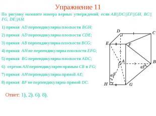 Упражнение 11По рисунку назовите номера верных утверждений, если AB||DC||EF||GH,
