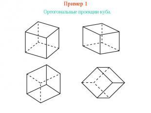 Пример 1Ортогональные проекции куба.
