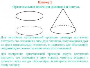 Пример 2Ортогональная проекция цилиндра и конуса.Для построения ортогональной пр