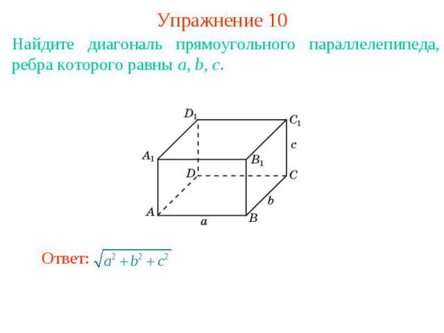 Упражнение 10Найдите диагональ прямоугольного параллелепипеда, ребра которого равны a, b, c.