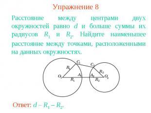 Упражнение 8Расстояние между центрами двух окружностей равно d и больше суммы их