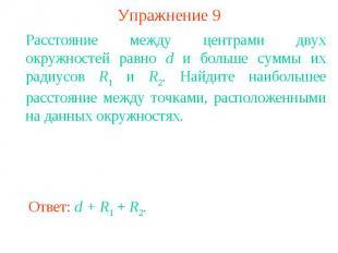 Упражнение 9Расстояние между центрами двух окружностей равно d и больше суммы их