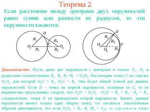 Теорема 2Если расстояние между центрами двух окружностей равно сумме или разност