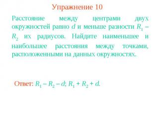 Упражнение 10Расстояние между центрами двух окружностей равно d и меньше разност