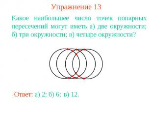 Упражнение 13Какое наибольшее число точек попарных пересечений могут иметь а) дв