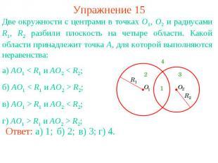 Упражнение 15Две окружности с центрами в точках O1, O2 и радиусами R1, R2 разбил