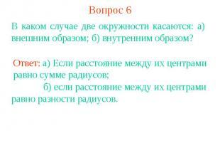 Вопрос 6В каком случае две окружности касаются: а) внешним образом; б) внутренни