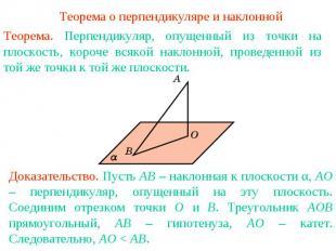 Теорема о перпендикуляре и наклоннойТеорема. Перпендикуляр, опущенный из точки н