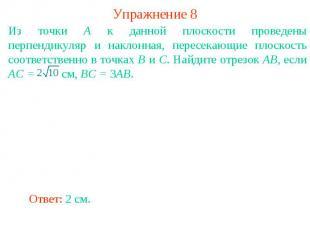 Упражнение 8Из точки A к данной плоскости проведены перпендикуляр и наклонная, п