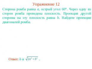 Упражнение 12Сторона ромба равна a, острый угол 60°. Через одну из сторон ромба