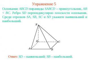Упражнение 5Основание ABCD пирамиды SABCD – прямоугольник, AB < BC. Ребро SD пер