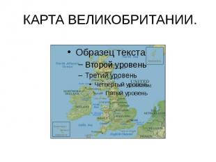 КАРТА ВЕЛИКОБРИТАНИИ.