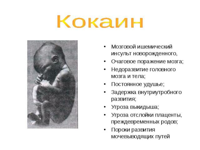 Вызывают Малый вес ребенка Преждевременные роды; Недоразвитие черепаМозговой ишемический инсульт новорожденного,Очаговое поражение мозга;Недоразвитие головного мозга и тела;Постоянное удушье;Задержка внутриутробного развития;Угроза выкидыша;Угроза о…