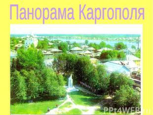 Панорама Каргополя