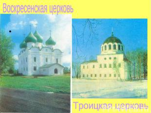 Соборная колокольня Троицкая церковь