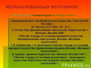 Использованные источники:Порохневская М.А. Изобразительное искусство [ Текст]:Уч