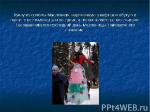 Куклу из соломы Масленицу, наряженную в кафтан и обутую в лапти, с песнями катал